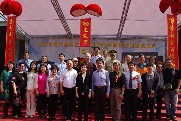 文化部长郑丽君(中间女士)等人出席左营中山堂修复改建工程动土典礼。(台湾豫剧团提供)
