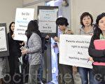 4月18日,帕洛奥图学区家长参加学区会反对新版性教材。(梁博/大纪元)