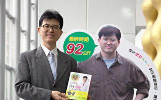 家醫科醫師宋晏仁曾爆肥到92公斤,健檢報告滿江紅,心臟出問題。他創211減重法,每餐吃2份蔬菜、1份全穀、1份蛋白質,搭配運動和靜坐,健康瘦下來。(宋晏仁提供)