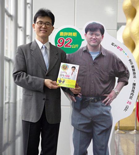 家医科医师宋晏仁曾爆肥到92公斤,健检报告满江红,心脏出问题。他创211减重法,每餐吃2份蔬菜、1份全谷、1份蛋白质,搭配运动和静坐,健康瘦下来。(宋晏仁提供)
