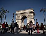 20日在香榭丽舍大道上的杀警攻击案,可能再度给巴黎观光业带来打击。图为凯旋门纪念碑附近游客。(PHILIPPE LOPEZ/AFP/Getty Images)