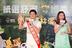 宥勝(左)出席活動,為守護森林及瀕危動物發聲。(金百利克拉克台灣分公司提供)