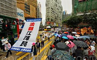今年4月25日是法輪功「四.二五」萬人和平大上訪18周年的日子。香港法輪功學員星期日舉行反迫害集會遊行,震憾不少大陸遊客,也有香港市民批評中共殘忍應盡快解體。(宋碧龍/大紀元)
