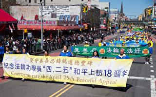 2017年4月23日紐約部分法輪功學員在法拉盛舉行紀念四二五和平上訪18周年大遊行。(戴兵/大紀元)