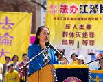 2017年4月23日纽约部分法轮功学员在法拉盛举行纪念4·25和平上访18周年大集会。全球退党中心主席易蓉发言。(戴兵/大纪元)