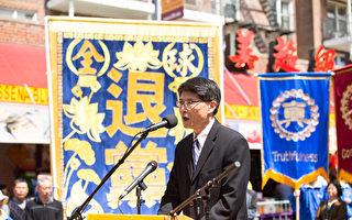 2017年4月23日纽约部分法轮功学员在法拉盛举行纪念425和平上访18周年大集会。美国哥伦比亚大学政治学博士李天笑发言。(戴兵/大纪元)