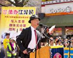 2017年4月23日纽约部分法轮功学员在法拉盛举行纪念425和平上访18周年大集会。中国基督教民主党发言人陆东发言。(戴兵/大纪元)