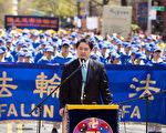 2017年4月23日纽约部分法轮功学员在法拉盛举行纪念四二五和平上访18周年大集会。法轮大法发言人张而平先生讲演。(戴兵/大纪元)