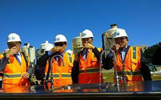 高市府團隊赴美參訪汙水回收技術,秘書長楊明州與水利局長蔡長展與環保局長蔡孟裕當場試飲,KCG對LA回收水技術表示佩服。(高雄市政府提供)