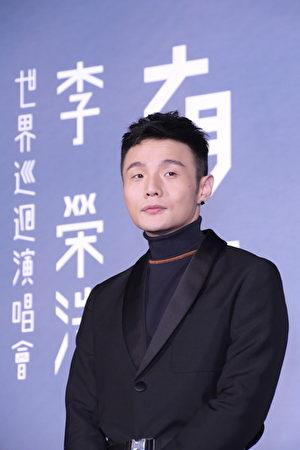 李榮浩/世界巡迴演唱會台北場售票記者會於2017年4月25日在台北舉行。(黃宗茂/大紀元)