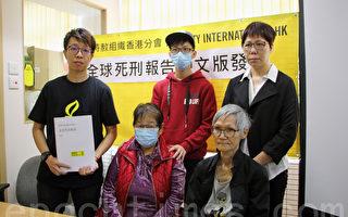 國際特赦組織香港分會昨日公佈《全球死刑報告2016》中文版,關注港人在外地被判死刑、面對不公平審訊及屈打成招,促港府伸援手。(蔡雯文/大紀元)