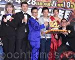 中視「名模星任務」婚禮記者會於2017年4月26日在台北舉行。左起圖四為來賓孫協志。(黃宗茂/大紀元)