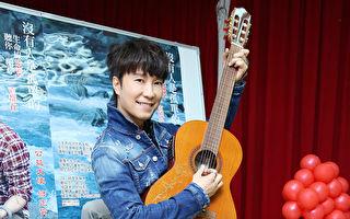 邰正宵担任公益大使,捐出心爱的吉他提供义卖筹善款。(起初娱乐提供)