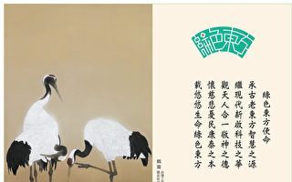 台湾工笔画家简美育女士绘画的《鹤图》。(简美育提供、大纪元合成)