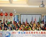 2016年人權英雄獎得主和各國與會的青少年人權大使合影。(吳雁門/大紀元)