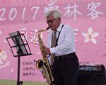 县长李进勇与大家分享二首萨克斯风独奏曲,精彩的演出赢得热烈掌声!(廖素贞/大纪元)