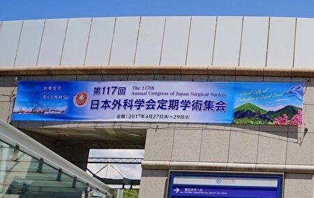 日百外科医师连署促修法 杜绝器官移植旅游