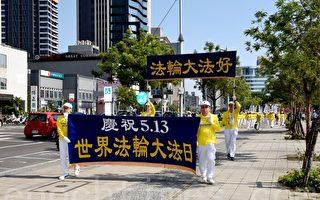 2017年4月29日,高雄法輪功學員舉行盛大踩街遊行活動,向社會大眾展現大法的美好殊勝。(李晴玳/大紀元)