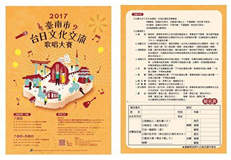 2017臺南市台日文化交流歌唱大賽活動海報。(臺南市議員李退之服務處提供)