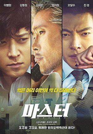 由李炳宪、姜栋元、金宇彬联袂主演的《Master》海报。(新唐人韩流世界提供)