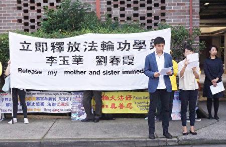 法輪功學員劉利和兒子現場發言,呼籲釋放被非法抓捕的母親李玉華和大姐劉春霞。(燕楠/大紀元)