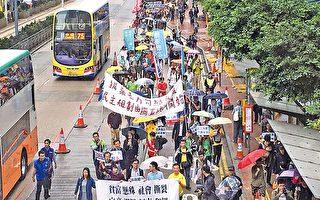 """数百名市民昨日参与多名民主派议员及民阵发起游行,抗议""""小圈子""""选举。(孙青天/大纪元)"""