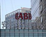 近年來,中國保險業巨頭安邦集團(下稱「安邦」)大肆收購海外多家酒店和保險公司。如今,這些收購項目全部被北京當局叫停。(GREG BAKER/AFP/Getty Images)