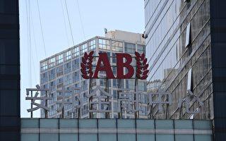 安邦被接管 华尔道夫酒店由北京当局控制