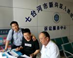 2016年6月21日在新兴法院,馬連順(右一)、劉榮升(右二)、文東海(左一)等五名律师们现场起草了一份控告书,把七台河连日来的种种违法行为整理成文字材料,一并告上法庭。(網絡圖片)