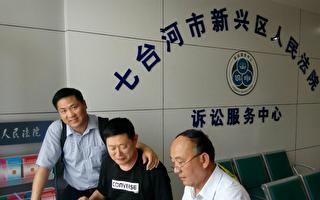 黑龙江七台河市张兰君面临非法庭审