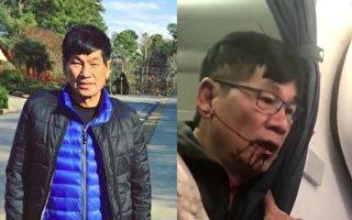 一名医生9日被联合航空强行拖出飞机,引爆全球网友关注。周二(11日)多家媒体报导,揭露这名男子的姓名是David Dao。(大纪元合成图)