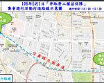 台湾国际劳工协会30日将在劳动部前及公园路(凯达格兰大道至常德街)西侧单向道路,举行集会游行活动,活动预计下午1时开始,警方针对周边路段规划交管。图为游行活动路线示意图。(台北市警方提供)