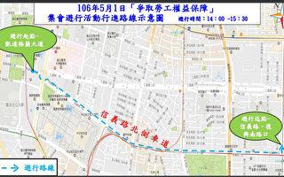 台灣國際勞工協會30日將在勞動部前及公園路(凱達格蘭大道至常德街)西側單向道路,舉行集會遊行活動,活動預計下午1時開始,警方針對周邊路段規畫交管。圖為遊行活動路線示意圖。(台北市警方提供)