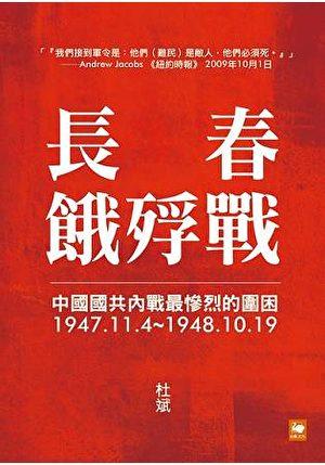 杜斌著《长春饿殍战》,2017年3月台湾出版。(大纪元)