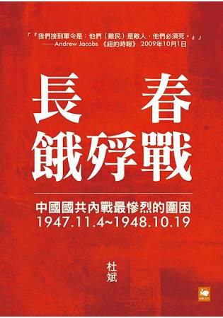 杜斌著《長春餓殍戰》,2017年3月台灣出版。(大紀元)