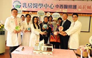 刘良智医师(右)、黄女士(右4)与乳房医学中心中西医照护医疗团队合影。(赖瑞/大纪元)