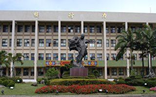 """中央警察大学秉持儒家传统文化以""""力行""""为校风。(中央警察大学提供)"""