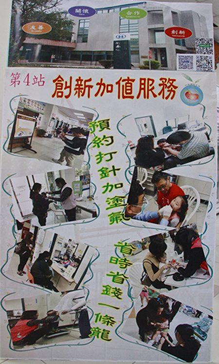 竹南衛生所創新加值服務,省時省錢。 (許享富 /大紀元)