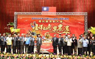 農產推廣及農民節表彰大會,林佳龍市長盼將台中優質農產行銷世界。(賴瑞/大紀元)