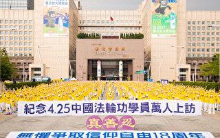 台灣法輪大法學會16日在台北市政府前市民廣場舉行「紀念4.25中國法輪功學員萬人和平上訪18周年」活動。(陳柏州/大紀元)