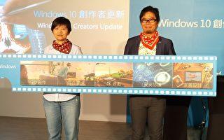 微軟17日宣布釋出Windows 10 創作者更新(Windows 10 Creators Update) ,左起為台灣微軟Windows暨裝置事業部副總經理周文英,台灣微軟營運暨行銷事業群總經理磯貝直之(Naoyuki Isogai)。(陳懿勝 /大紀元)