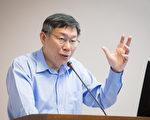 台北市長柯文哲19日出席立法院前瞻基礎建設公聽會,提出5項申請計畫,共76億元。(陳柏州/大紀元)