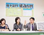 民進黨團21日召開記者會表示,前瞻計畫最多能創造5萬個就業機會,還能帶動公、民營企業投資約1兆7千多億。(陳柏州/大紀元)