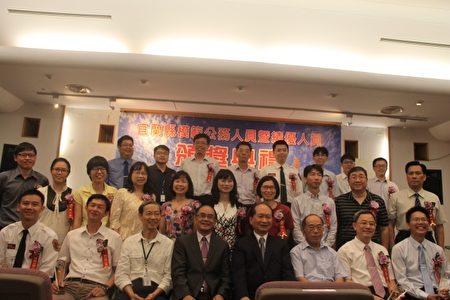 公务人员及绩优人员颁奖合照。(郭千华/大纪元)