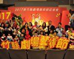 2017新竹县剧场艺术节来了,12剧团、24场好戏轮番上演。(赖月贵/大纪元)