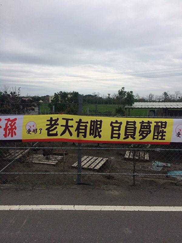 二林一处养猪场涉嫌长期偷排废水,居民挂布条抗议,业者遭地检署侦办。(彰化地检署提供)