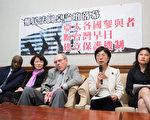 民進黨立委尤美女(右2)與民間團體26日呼籲,立法院應盡速完成「難民法」草案的立法工作,讓台灣成為繼韓國後,亞洲第2個有難民法的國家。(陳柏州/大紀元)