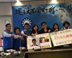 國民黨9位議員27日召開記者會,批社會局污名化老人健保補助。(黃玉燕/大紀元)