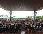 宜蘭縣106年慶祝五一勞動節模範勞工表揚大會合照。(郭千華/大紀元)