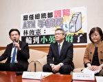 民进党立委林俊宪(左)28日表示,台湾跨行提款、转账手续费利润从2012年的近二十七亿元成长到去年的三十三亿余元,呼吁政府调降手续费。(陈柏州/大纪元)